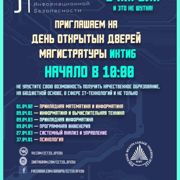 День открытых дверей магистратуры ИКТИБ
