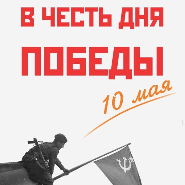 Викторина ко Дню Победы