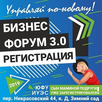 БИЗНЕС ФОРУМ 3.0