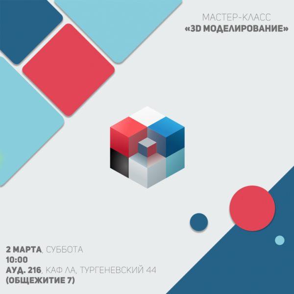}1 МАСТЕР-КЛАСС ПО 3D-МОДЕЛИРОВАНИЮ